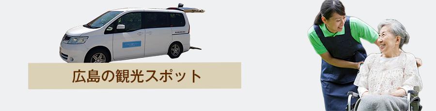 広島の観光スポット
